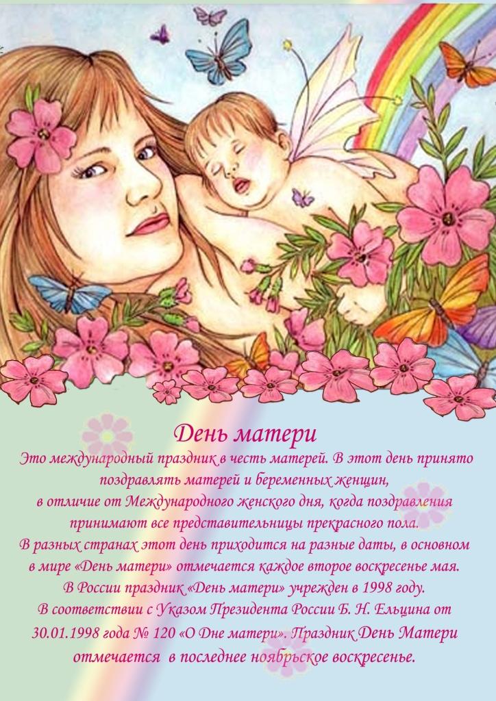 Сценарий на день матери для праздника в