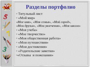 Разделы портфолио ▫ Титульный лист ▫ «Мой мир» «Мое имя», «Моя семья», «Мой г