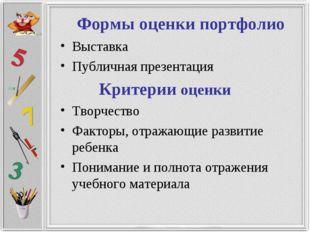 Формы оценки портфолио Выставка Публичная презентация Критерии оценки Творчес