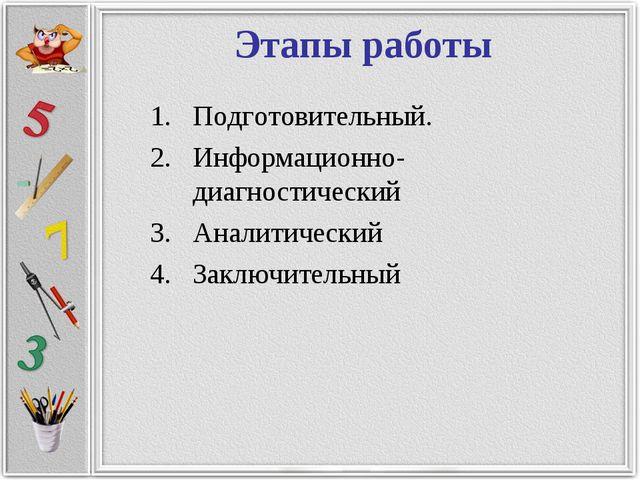 Этапы работы Подготовительный. Информационно-диагностический Аналитический З...