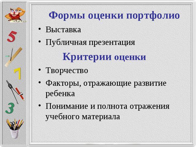 Формы оценки портфолио Выставка Публичная презентация Критерии оценки Творчес...