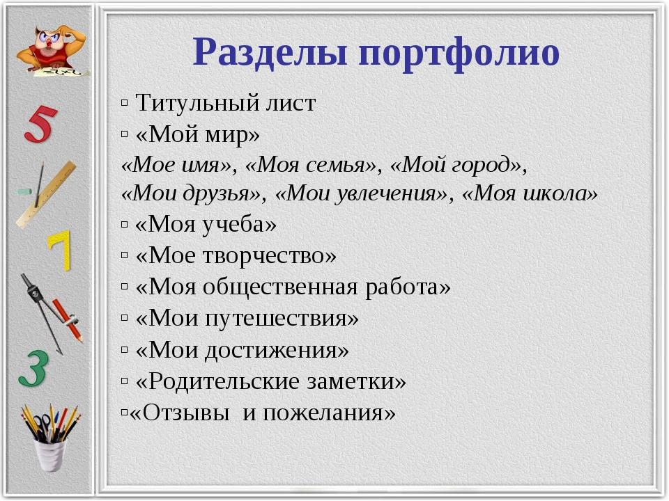 Разделы портфолио ▫ Титульный лист ▫ «Мой мир» «Мое имя», «Моя семья», «Мой г...