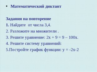 Математический диктант Задания на повторение 1. Найдите от числа 3,4. 2. Раз