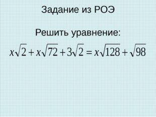 Задание из РОЭ Решить уравнение:
