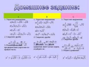 А В С 1. Упростите выражения: 2. Сократите дроби: 3. Решите уравнение, пр