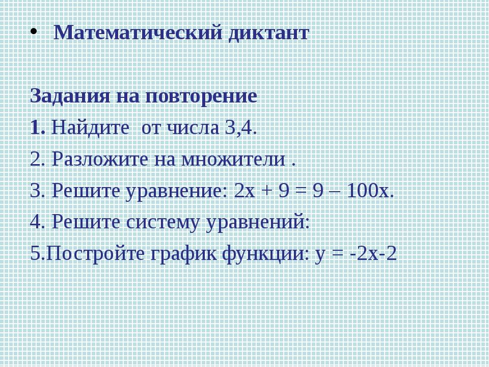 Математический диктант Задания на повторение 1. Найдите от числа 3,4. 2. Раз...