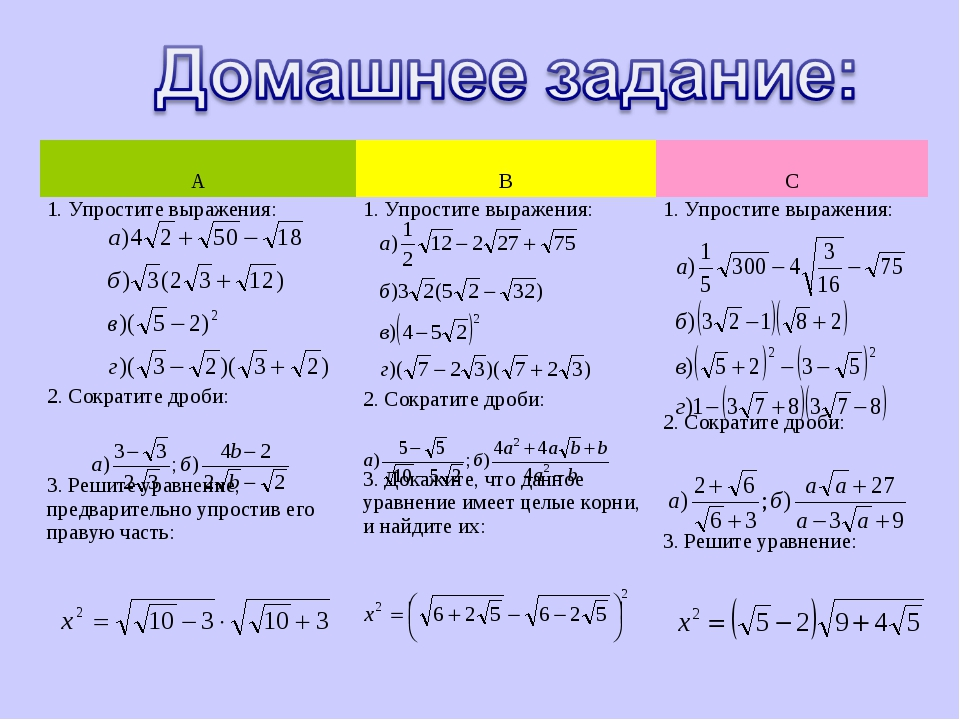 А В С 1. Упростите выражения: 2. Сократите дроби: 3. Решите уравнение, пр...