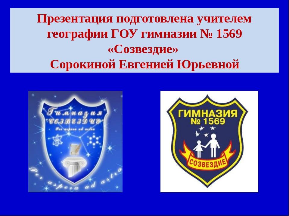 Презентация подготовлена учителем географии ГОУ гимназии № 1569 «Созвездие» С...