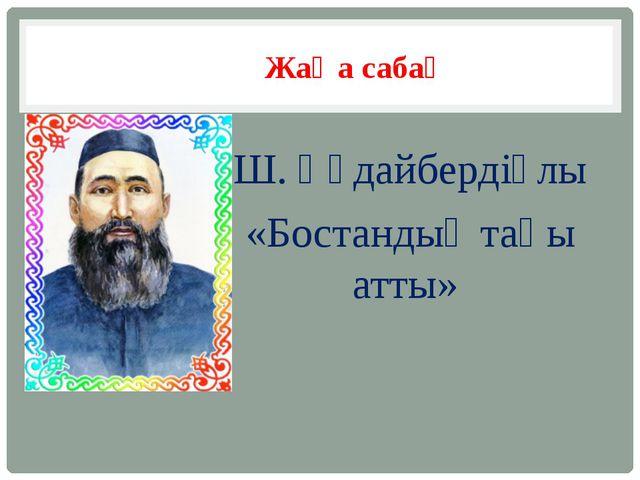 Жаңа сабақ Ш. Құдайбердіұлы «Бостандық таңы атты»
