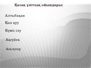 Қазақ ұлттық ойындары: Алтыбақан Қыз қуу Күміс ілу Ақсүйек Асықтар