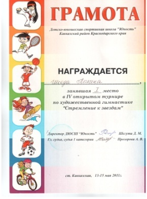 F:\Для Инны Николаевны\Грамота 2.jpeg.jpeg