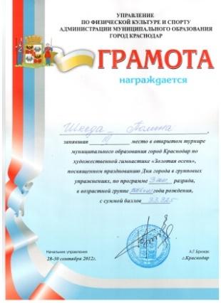 F:\Для Инны Николаевны\Грамота 3.jpeg.jpeg.jpeg