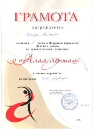 F:\Для Инны Николаевны\Грамота 4.jpeg.jpeg.jpeg.jpeg