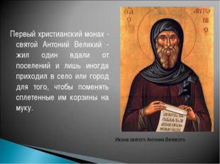 Первый христианский монах - святой Антоний Великий - жил один вдали от поселе