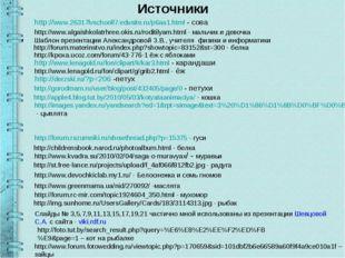 Источники Шаблон презентации Александровой З.В., учителя физики и информатики