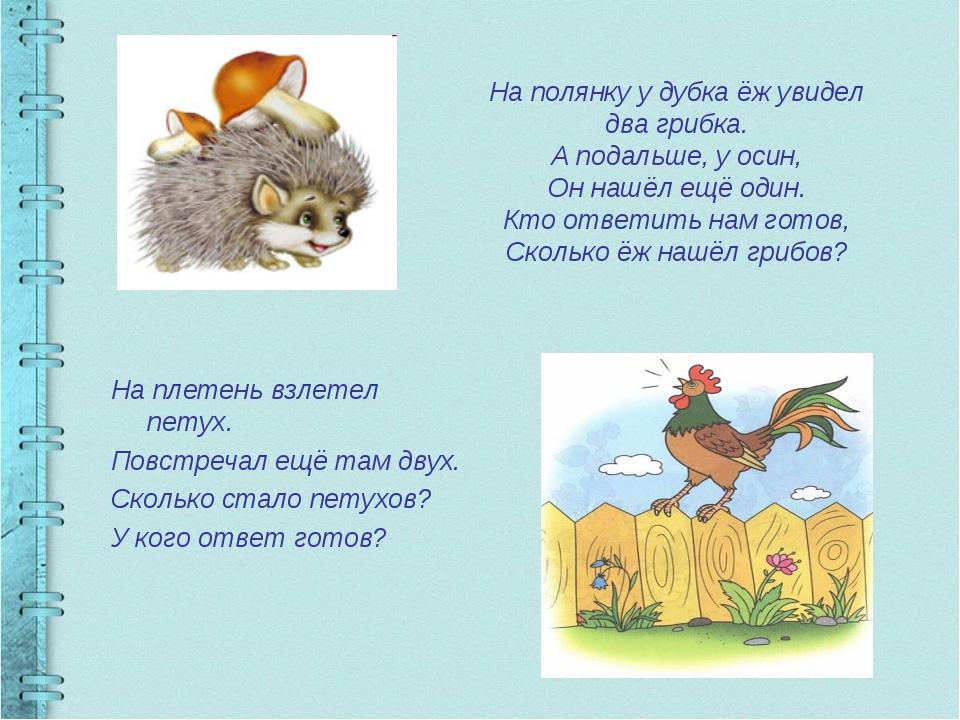 На полянку у дубка ёж увидел два грибка. А подальше, у осин, Он нашёл ещё оди...