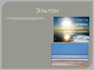 Эльтон Бессточное соляное озеро неподалёку от границы России с Казахстаном, п