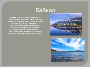 Байкал Байкал – одно из самых древних и глубоких озер в мире и самый большой