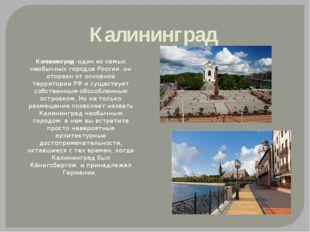 Калининград Калининград -один из самых необычных городов России. он оторван о
