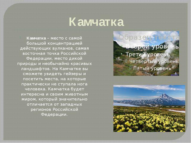 Камчатка Камчатка – место с самой большой концентрацией действующих вулканов,...