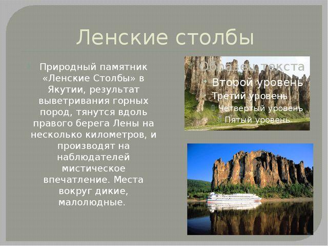 Ленские столбы Природный памятник «Ленские Столбы» в Якутии, результат выветр...
