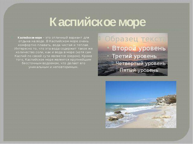 Каспийское море Каспийское море – это отличный вариант для отдыха на воде. В...