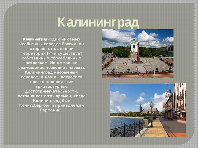 Калининград Калининград -один из самых необычных городов России. он оторван о...