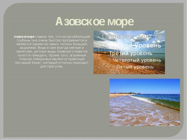 Азовское море Азовское море славно тем, что из-за небольшой глубины оно очень...