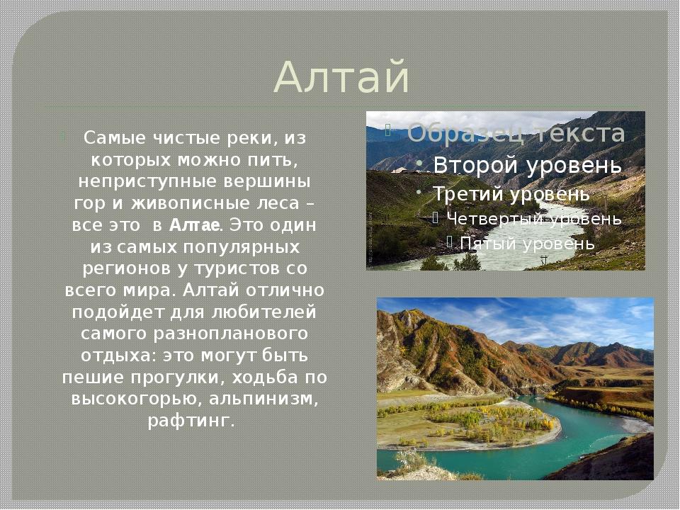 Алтай Самые чистые реки, из которых можно пить, неприступные вершины гор и жи...