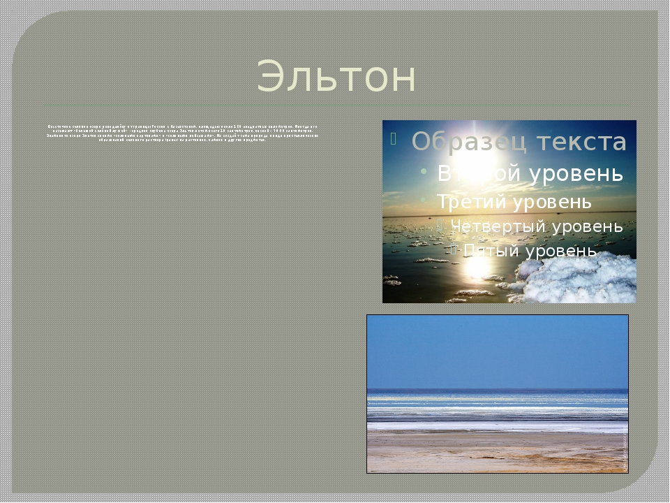 Эльтон Бессточное соляное озеро неподалёку от границы России с Казахстаном, п...