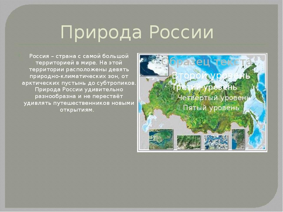 Природа России Россия – страна с самой большой территорией в мире. На этой те...