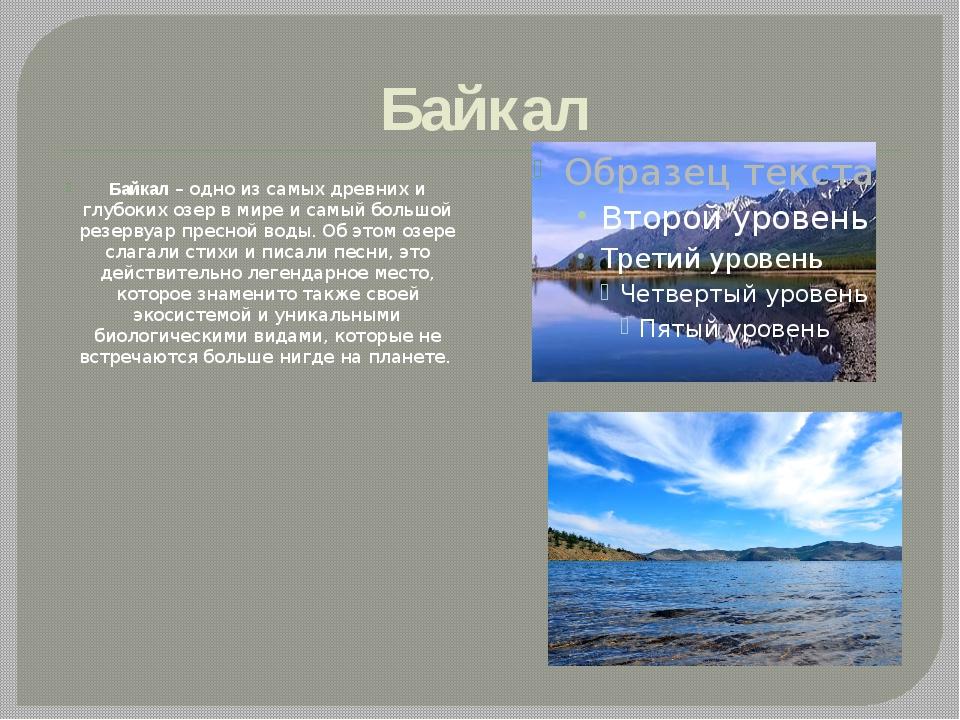 Байкал Байкал – одно из самых древних и глубоких озер в мире и самый большой...