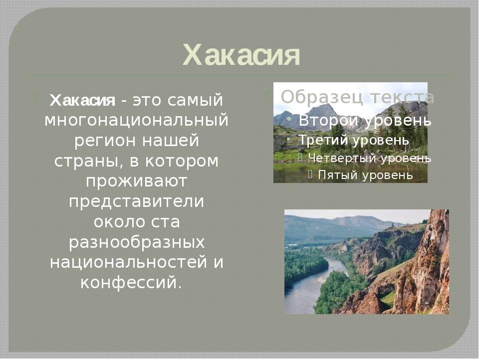 Хакасия Хакасия - это самый многонациональный регион нашей страны, в котором...
