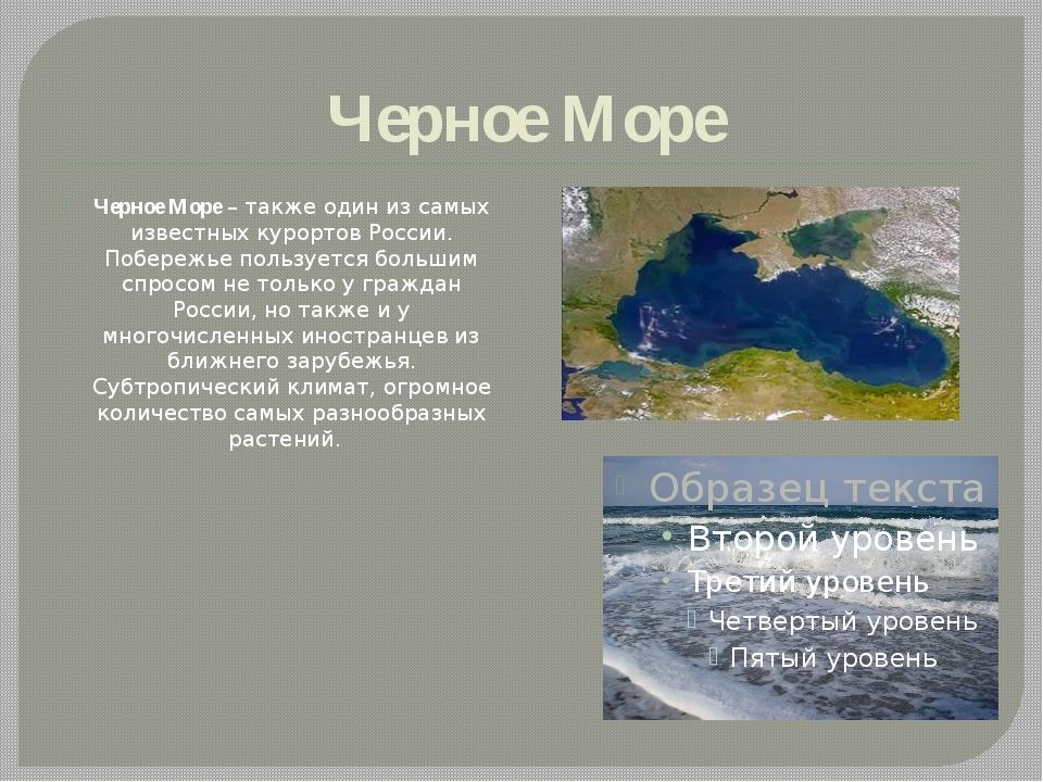 Черное Море Черное Море – также один из самых известных курортов России. Побе...