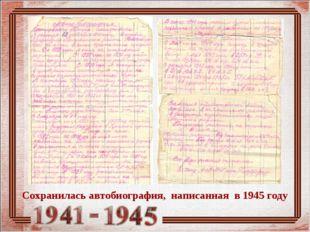 Сохранилась автобиография, написанная в 1945 году