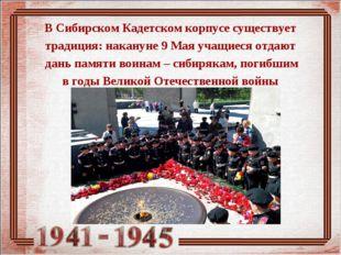 В Сибирском Кадетском корпусе существует традиция: накануне 9 Мая учащиеся от