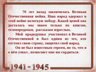 70 лет назад закончилась Великая Отечественная война. Наш народ одержал в э