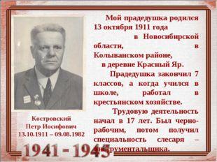 Костровский Петр Иосифович 13.10.1911 – 09.08.1982 Мой прадедушка родился 13