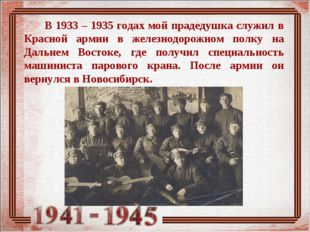 В 1933 – 1935 годах мой прадедушка служил в Красной армии в железнодорожном