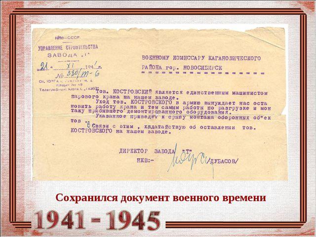 Сохранился документ военного времени