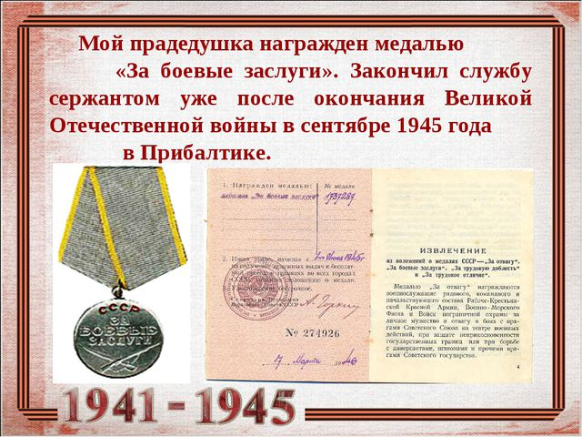 Мой прадедушка награжден медалью «За боевые заслуги». Закончил службу...