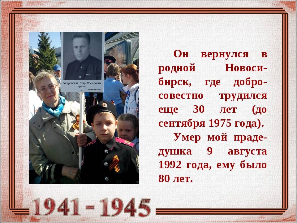 Он вернулся в родной Новоси-бирск, где добро-совестно трудился еще 30 лет (до...