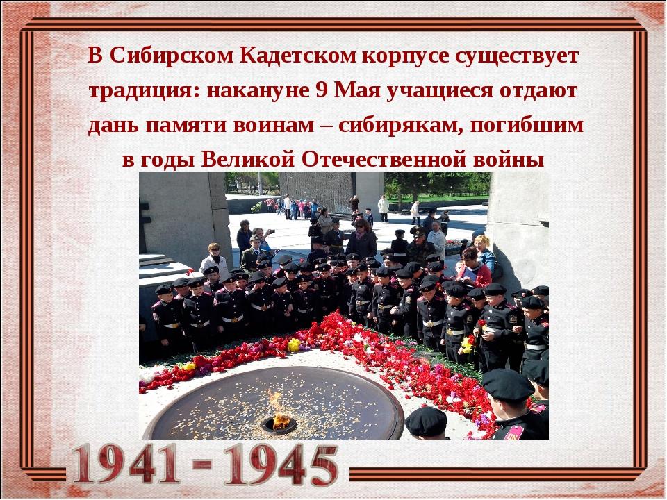 В Сибирском Кадетском корпусе существует традиция: накануне 9 Мая учащиеся от...