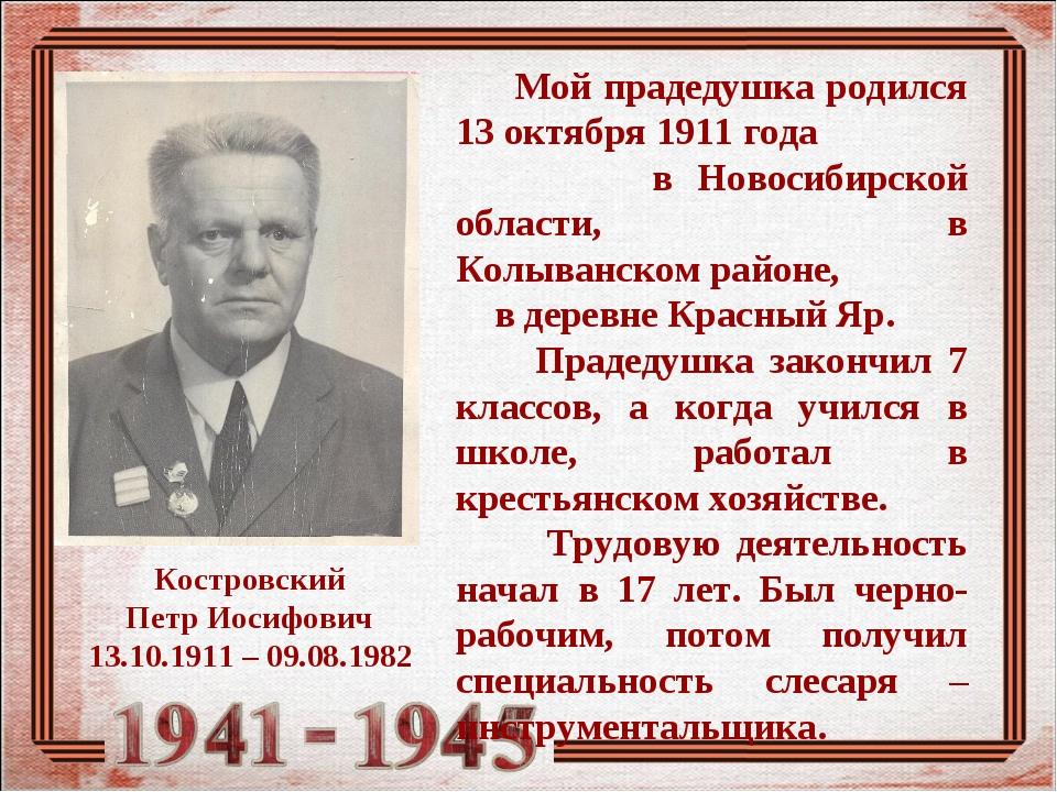 Костровский Петр Иосифович 13.10.1911 – 09.08.1982 Мой прадедушка родился 13...
