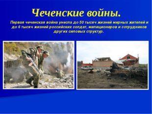 Чеченские войны. Первая чеченская война унесла до 50 тысяч жизней мирных жите