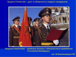 Защита Отечества – долг и обязанность каждого гражданина. Защита Отечества –