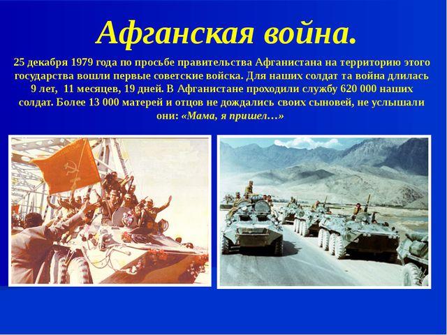 Афганская война. 25 декабря 1979 года по просьбе правительства Афганистана на...