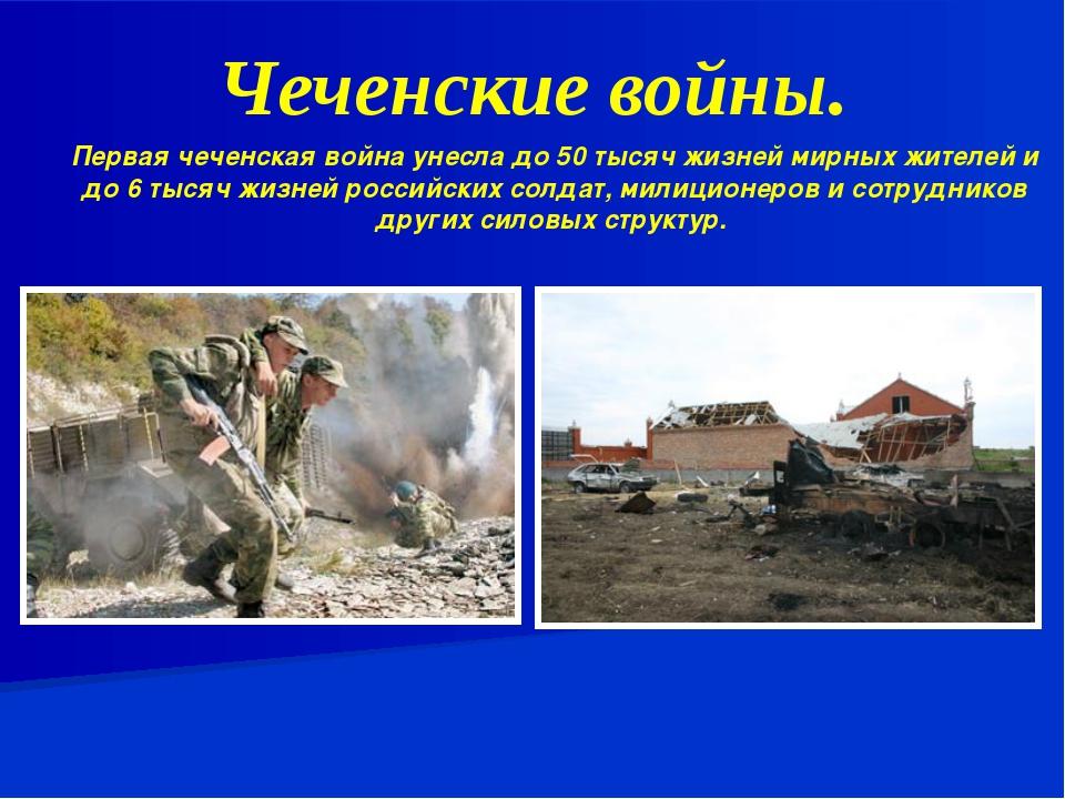Чеченские войны. Первая чеченская война унесла до 50 тысяч жизней мирных жите...