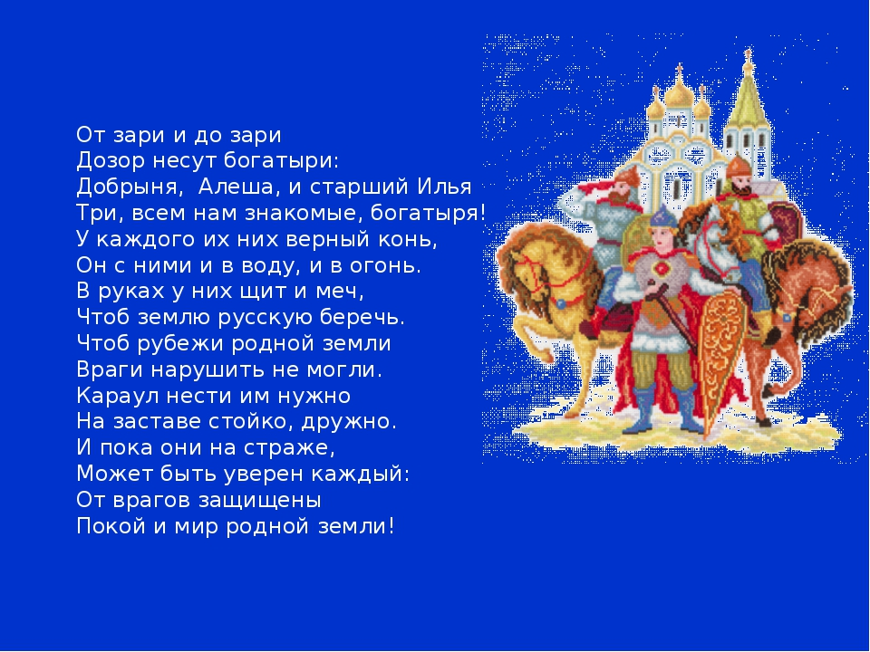 От зари и до зари Дозор несут богатыри: Добрыня, Алеша, и старший Илья Три,...