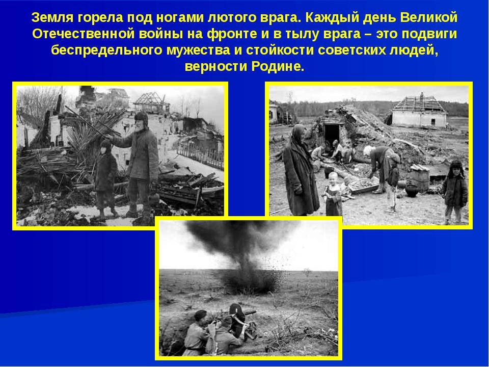 Земля горела под ногами лютого врага. Каждый день Великой Отечественной войны...
